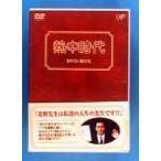 熱中時代 DVD−BOX