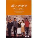 恋ノチカラ(4巻セット)