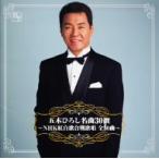 五木ひろし名曲30撰 NHK紅白歌合戦歌唱30曲