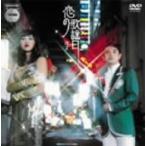 恋の歌謡日  DVD