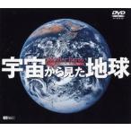 宇宙から見た地球 Mother Earth