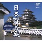 日本百名城 映像が物語る歴史ロマンの遺産
