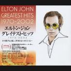 エルトン・ジョン/グレイテスト・ヒッツ1970−2002
