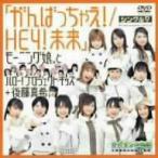 モーニング娘。/ハロー!プロジェクトキッズ+後藤真希/モーニング娘。/シングルV「がんばっちゃえ!/HEY!未来」