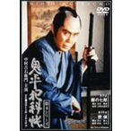 鬼平犯科帳第4シリーズ(第9・10話)