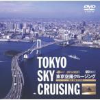 東京空撮クルージング 快適・遊覧飛行の旅
