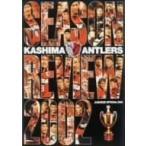 鹿島アントラーズ/Jリーグ オフィシャル DVD 鹿島アントラーズ 2002シーズンレビュー
