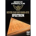 スペクトラム/SPECTRUM LIVE AT BUDOKAN Sep.22,1981 NEV
