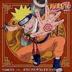 NARUTO−ナルト−オリジナルサウンドトラック