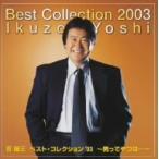吉幾三/ベスト・コレクション'03 男ってやつは・・・