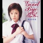松浦亜弥/GOOD BYE 夏男
