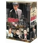 最後の弁護人 DVD−BOX