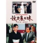 秋刀魚の味(TV版)