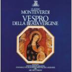 コルボ/モンテヴェルディ:聖母マリアの夕べの祈り