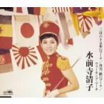 Yahoo!イーベストCD・DVD館水前寺清子/三百六十五歩のマーチ/真実一路のマーチ/ウォーキングマーチ