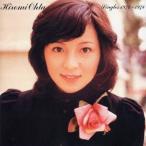 太田裕美/太田裕美 Singles1974〜1978