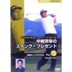 NHK趣味悠々 やる気のあるゴルファーにおくる中嶋常幸のスイング・プレゼント P