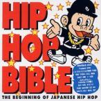 オムニバス/HIP HOP BIBLE-白盤-