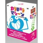 宍戸錠/吉田日出子/他/カリキュラマシーン ベストセレクション DVD−BOX画像