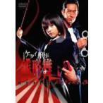 ケータイ刑事 銭形舞 DVD−BOX