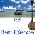 沖縄♪BestEssence−Music Compilation DVD−