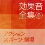 効果音全集(6)アクション・スポーツ