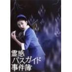 霊感バスガイド事件簿 DVD−BOX