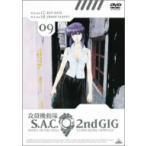 攻殻機動隊 S.A.C.2nd GIG 09