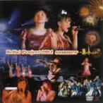 モーニング娘。/他/Hello!Project 2004 SUMMER〜夏のドーン〜