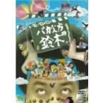 パパイヤ鈴木/パパイヤ鈴木のバカな方の鈴木 DVDコミックス(1)