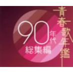 オムニバス/青春歌年鑑 90年代総集編