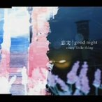 Every Little Thing/恋文/good night(CCCD)
