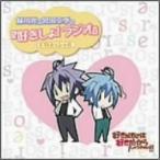 緑川光と宮田幸季の「好きしょ!ラジオ」CD