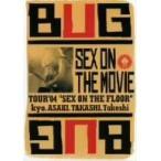 BUG/SEX ON THE MOVIE