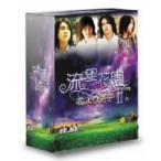 流星花園II〜花より男子〜完全版(10枚組DVD-BOX)