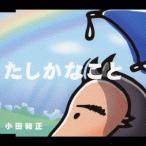 小田和正/たしかなこと