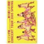 モーニング娘。/モーニング娘。コンサートツアー2005春〜第六感 ヒット満開!〜