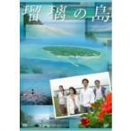 瑠璃の島 DVD-BOX