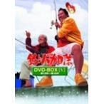 釣りバカ日誌 DVD−BOX Vol.5