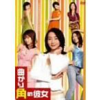 曲がり角の彼女 DVD−BOX
