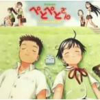TVアニメ「ぺとぺとさん」 ドラマCD