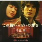 「この胸いっぱいの愛を」オリジナル・サウンドトラック