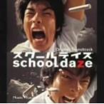 school daze オリジナル・サウンドトラック