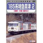 185系 特急草津2(高崎〜万座・鹿沢口)