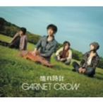GARNET CROW/晴れ時計