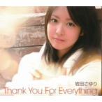 岩田さゆり/Thank You For Everything(初回限定盤)(DVD付)