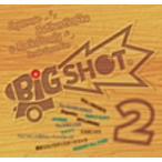 オムニバス/BIG SHOT(2)
