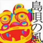 オムニバス/島唄の風〜沖縄ベストコレクション〜