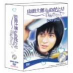 山田太郎ものがたり〜貧窮貴公子〜DVD−BOX