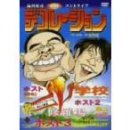 品川庄司/デコレーション